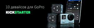 10 Девайсов для gopro c kickstarter