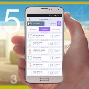 5 Мобильных приложений для родителей школьников