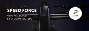 Чего не хватает в велокомпьютере speed force