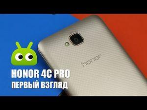 Что купить для honor 4c pro