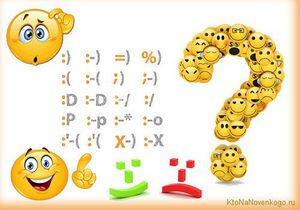 Что означает смайлик написанный символами — значения обозначений и расшифровка текстовых смайлов