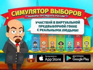 «Cимулятор выборов»: стань виртуальным президентом россии