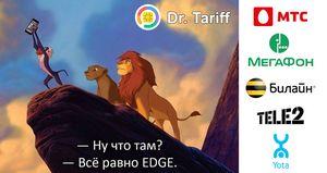 Dr. tariff посчитал у какого сотового оператора больше 4g интернета (часть 2)