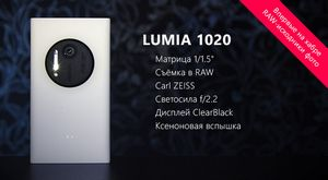 Феерическая расстановка всех точек над lumia 1020 или каким должен быть настоящий камерофон с поддержкой raw