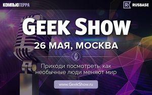 Geek show — шанс приобщиться к инновациям