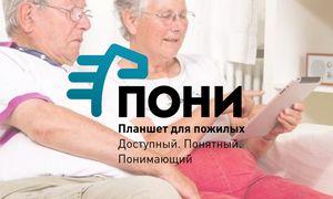 Ит для пожилых. по для планшета: спрос, приобретение и использование