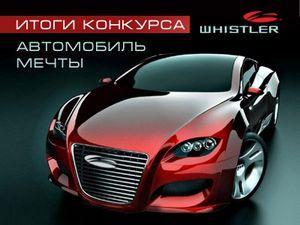 Итоги конкурса «автомобиль мечты» от whistler