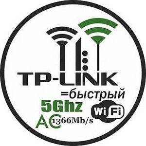"Итоги конкурса от tp-link ""быстрый wi-fi"""