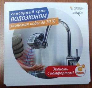 Экономим воду автоматом