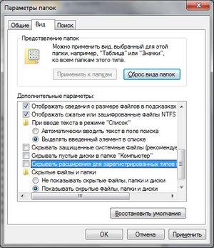 Как изменить расширение файла?