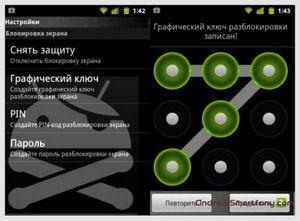 Как на планшете разблокировать графический ключ?