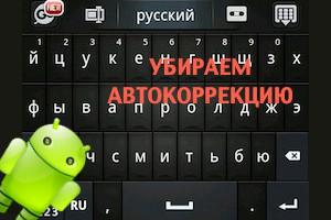 Как настроить и использовать пользовательский словарь android