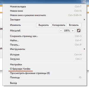 Как обновить яндекс браузер?