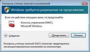 Как отключить uac в windows 7?