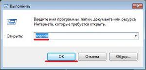 Как открыть редактор реестра?