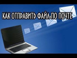 Как отправить видео по электронной почте?