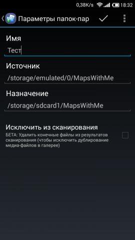 Как перенести кеш игр и данные приложений на внешнюю карту в android
