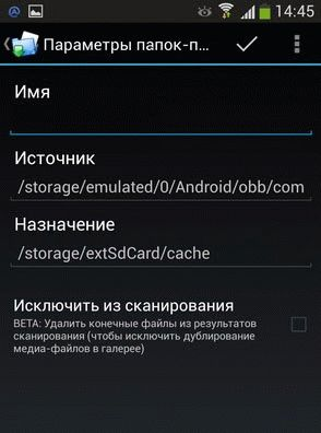 Как перенести приложения на карту памяти andrоіd
