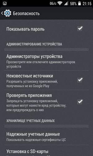 Как прокачать свой android с помощью xposed framework