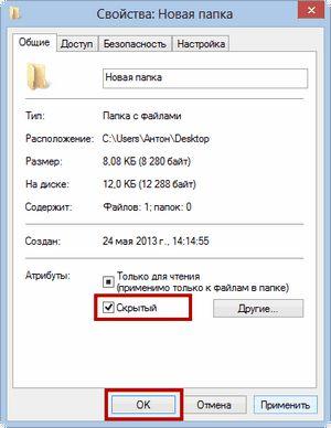 Как просмотреть скрытые файлы и папки в windows?