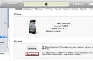 Как разблокировать iphone (айфон) если забыл пароль