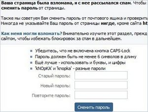 Как разблокировать страницу вконтакте?