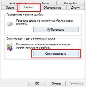 Как сделать дефрагментацию диска?