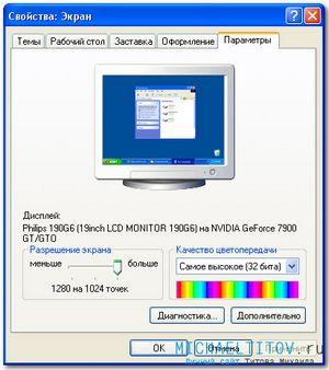 Как сделать экран ярче на ноутбуке windows 7 или 8?
