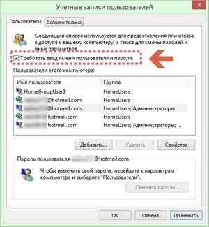 Как снять пароль на виндовс 10?