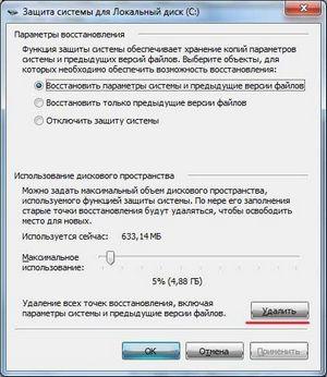 Как удалить точки восстановления в windows 7?