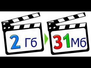 Как уменьшить размер видео без потери качества?