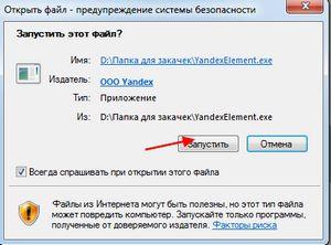 Как установить яндекс браузер?