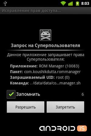 Как установить кастомное рекавери на android