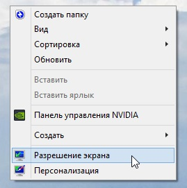 Как узнать разрешение экрана?