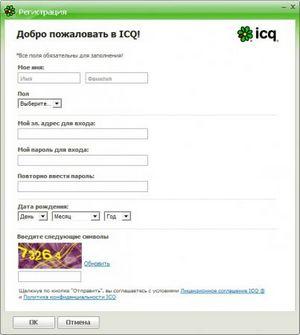 Как узнать свой номер icq?