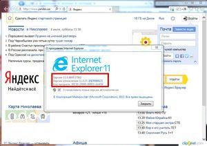 Как узнать версию интернет эксплорера?