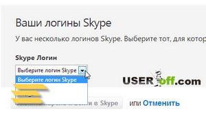 Как восстановить пароль в скайпе?