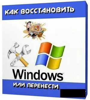 Как восстановить систему windows 7 за 5 минут?