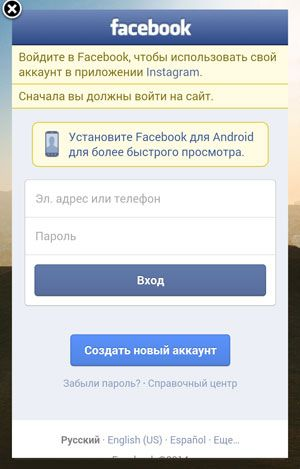 Как зарегистрироваться в фейсбук?