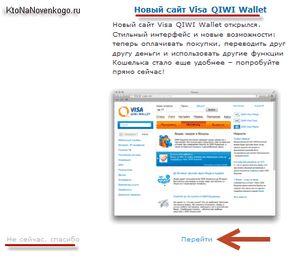 Киви кошелек — регистрация, вход в личный кабинет и как пользоваться — пополнить и снять деньги