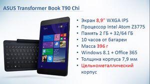 Компания asus представила в украине новинки из серий transformer book chi, zenbook и eeebook