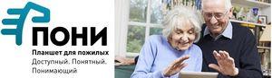 Концепция «ит для пожилых». интерес ibm и apple к теме обеспечения пожилых планшетами
