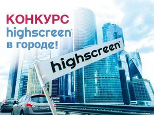 Конкурс «highscreen в городе!»