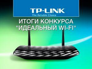 """Конкурс """"идеальный wi-fi"""" от tp-link"""