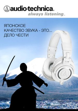 Конкурс «креативный директор» от audio-technica