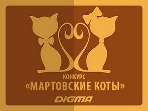 """Конкурс от digma """"мартовские коты"""""""