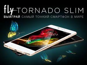 Конкурс «преимущество утонченности» - выиграй fly tornado slim