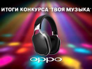 Конкурс «твоя музыка» с oppo
