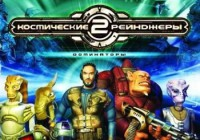 &Космические рейнджеры 2: доминаторы& / space rangers 2: dominators