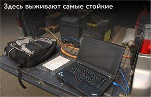 Lenovo thinkpad w550s: экстрим – его стихия